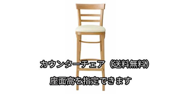 木製 座面高:70~80cm リカータ-2 NA画像