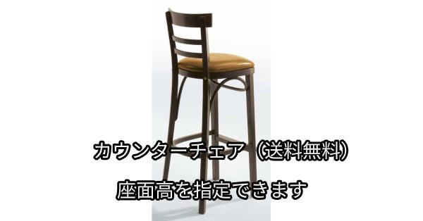 木製 座面高:70~80cm リカータ-2 DB画像