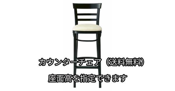 木製 座面高:70~80cm リカータ-2 BL画像