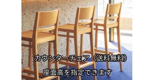 木製 座面高:50~67.5cm ルクマ-1 5N画像