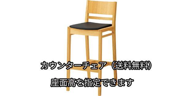 木製 座面高:53~70.5cm ルクマ-2 5N画像