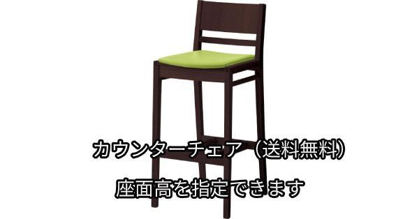 木製 座面高:53~70.5cm ルクマ-2 1N画像