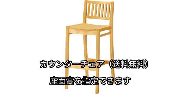 木製 座面高:50~67.5cm レサン-1 5N画像
