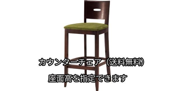 木製 座面高:60~67.5cm レーテ 1N画像