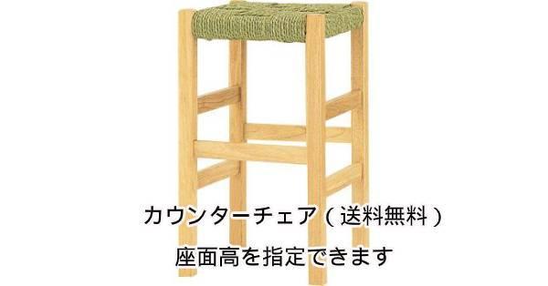 木製 座面高:45~60cm ヒノエ NA画像