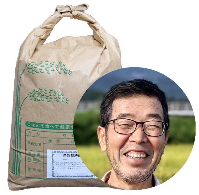 諌山英城の自然栽培米イセヒカリ画像