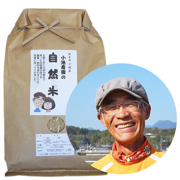 小池自然栽培米ヒノヒカリ画像