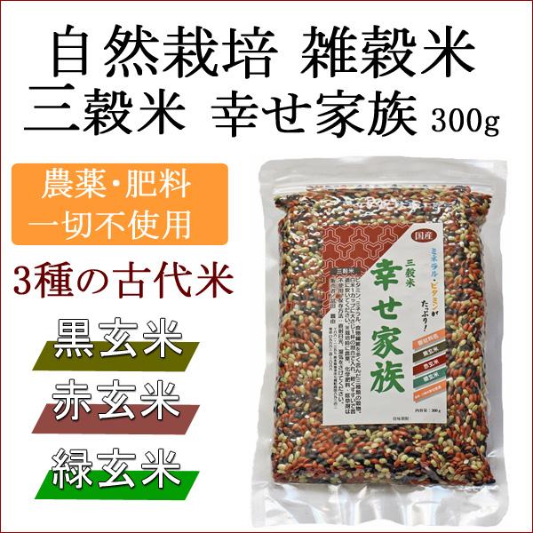 冨田自然栽培古代米三穀米画像