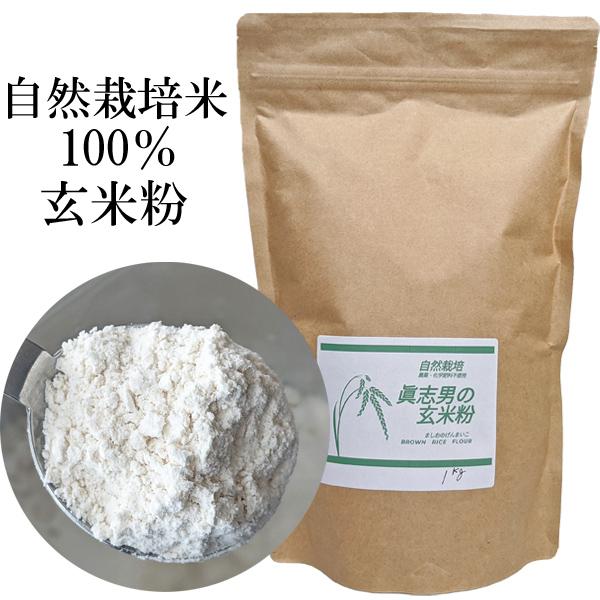 川崎自然栽培コシヒカリ玄米粉画像