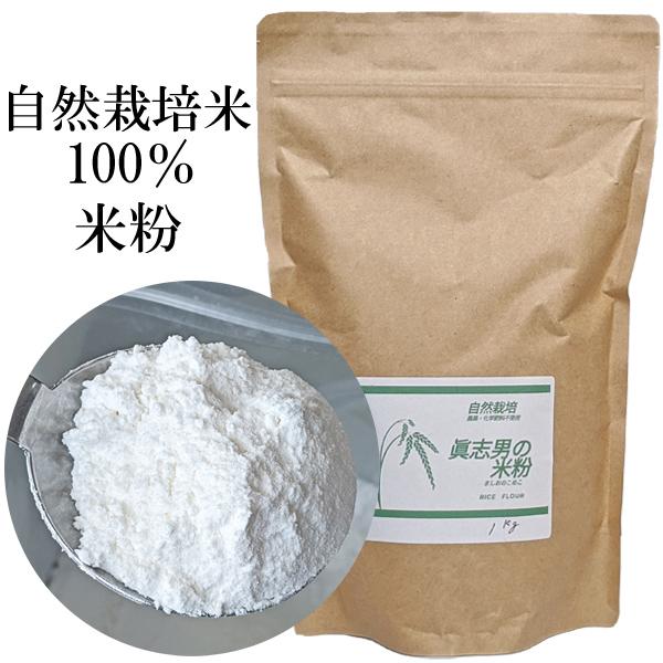 川崎自然栽培コシヒカリ米粉画像