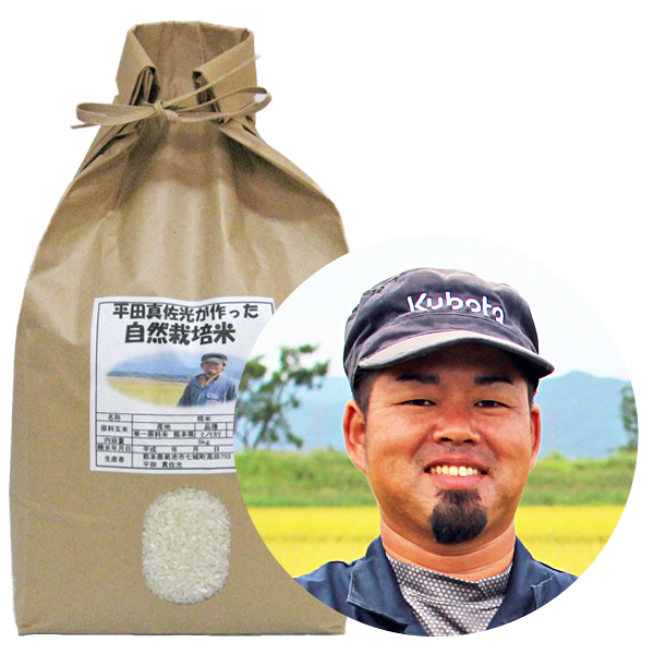 平田自然栽培米ヒノヒカリ画像