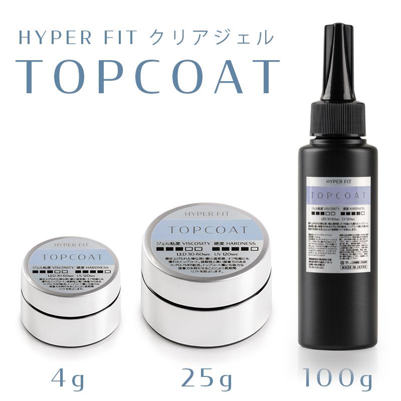 HYPER FIT クリアジェル TOPCOAT画像