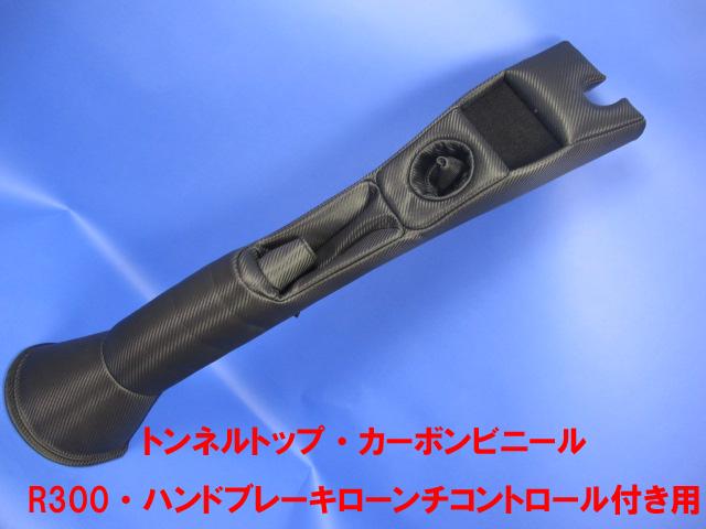 トンネルトップ・カーボンビニール・R300・ハンドブレーキローンチコントロール付き用画像