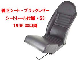 純正シート・ブラックレザー・シートレール付属・S3・1996年以降画像