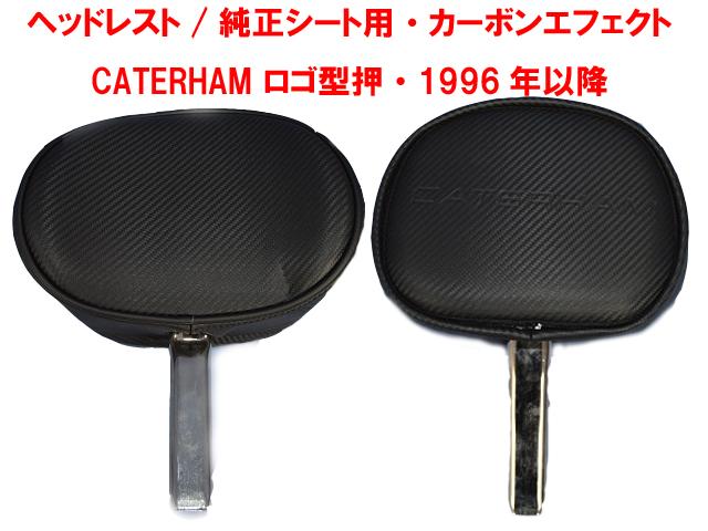 ヘッドレスト/純正シートSタイプシート用・レザーカーボンエフェクト・CATERHAM ロゴ型押・1996年以降画像