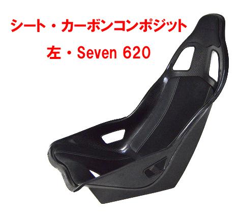 シート・カーボンコンポジット・Seven 620画像