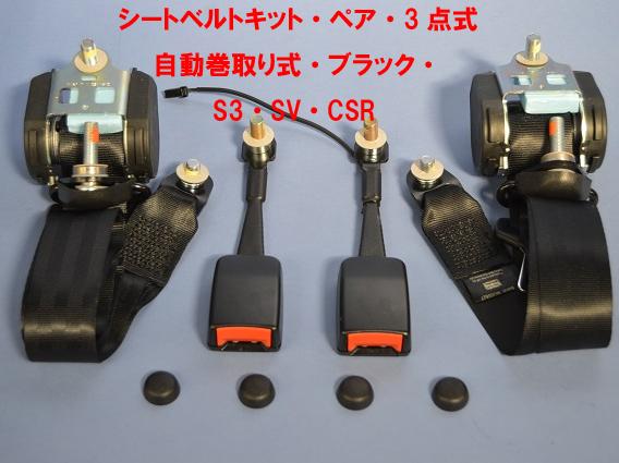 シートベルトキット・ペア・3点式 自動巻取り式・ブラック・ S3・SV・CSR画像