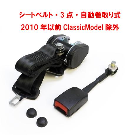 シートベルト・3点・自動巻取り式・ 2010年以前ClassicModel除外画像