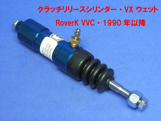 クラッチリリース・レリーズ・シリンダー・VX ウェット・ RoverK VVC・1990年以降画像