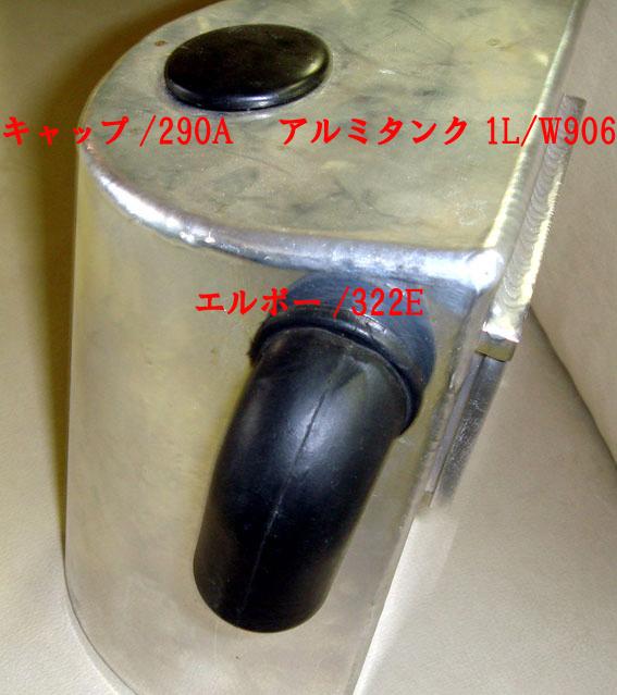 ブリーザー(キャッチ)タンクホースキャップ画像