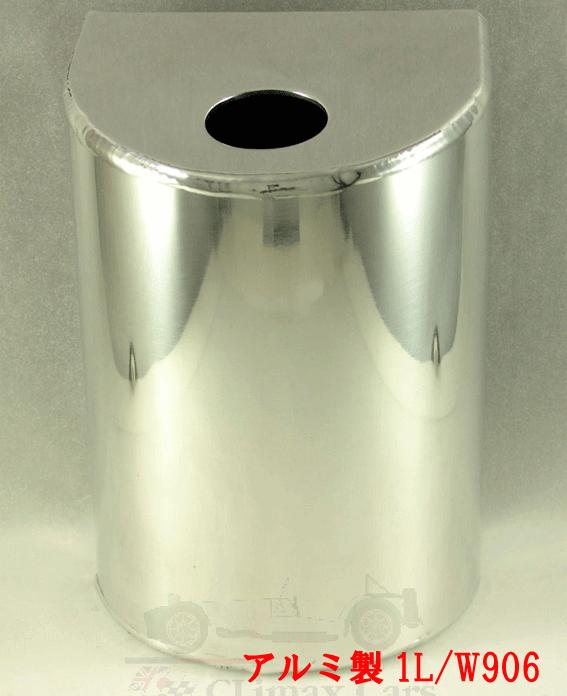 オイルキャッチタンク(エクスパンションボトル)アルミ製1L画像