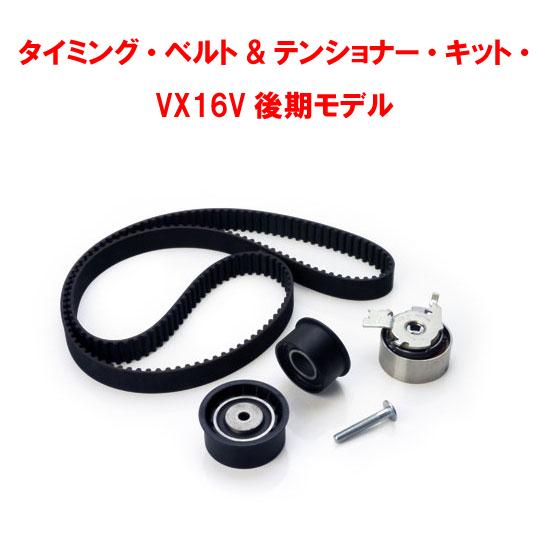 タイミング・ベルト&テンショナー・VX16V後期画像