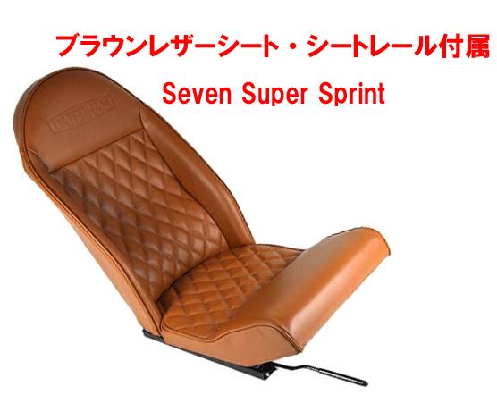 ブラウンレザーシート・シートレール付属・Seven Super Sprint画像