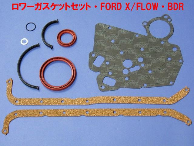 オイル・サンプパン・ガスケット・ロワーセット・FordX/F・BDR画像