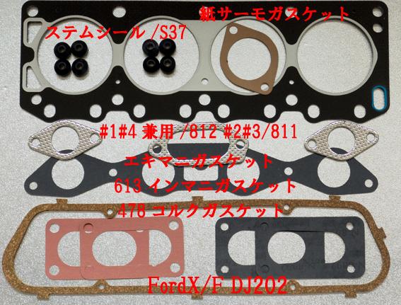 ヘッドガスケットセット・FordX/F画像