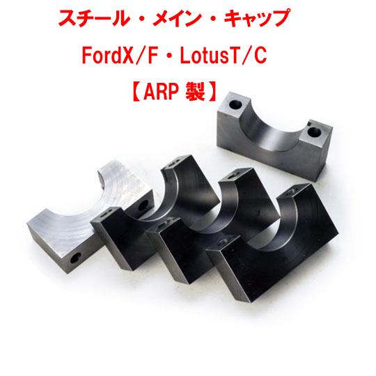 スチール・メイン・キャップ・ FordX/F・LotusT/C 【ARP製】画像