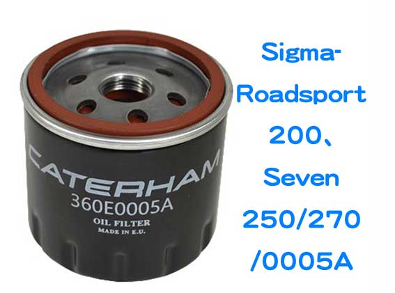 オイルフィルター・CATERHAM ロゴ・Sigma RS200 (S)・Seven 250・270画像