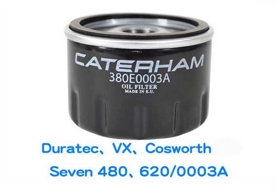 オイルフィルター・CATERHAM ロゴ・Duratec・VX・Cosworth Seven480・620画像