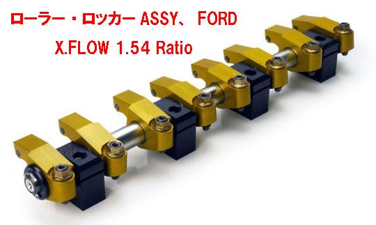 ローラー・ロッカーASSY・Ford X/Flow 1.54/1.69 Ratio画像