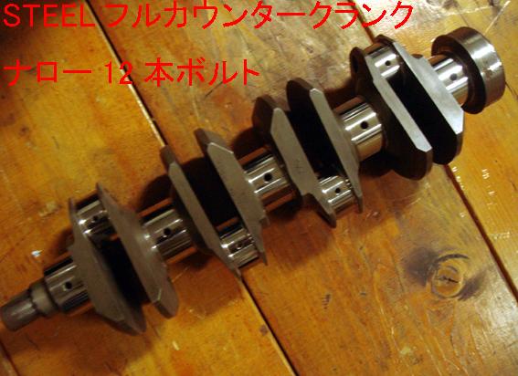 クランクシャフト・STEEL画像