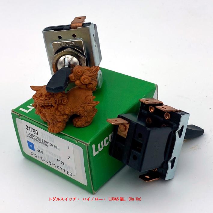 トグルスイッチ・ ハイ/ロ―・ LUCAS製、(On-On)画像