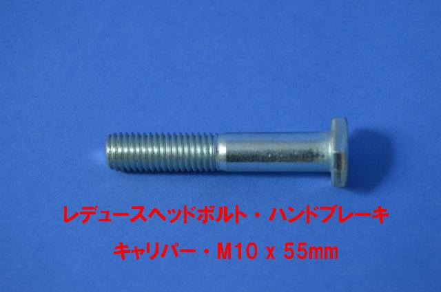 レデュースヘッドボルト・ハンドブレーキキャリパー・M10 x 55mm画像