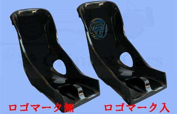 新/中・バケットシート・ローバックFRP黒画像