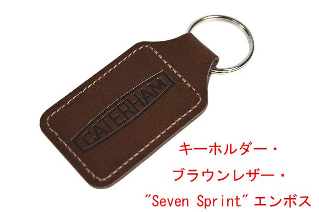 """キーホルダー・ブラウンレザー・""""Super Sprint""""エンボス加工画像"""