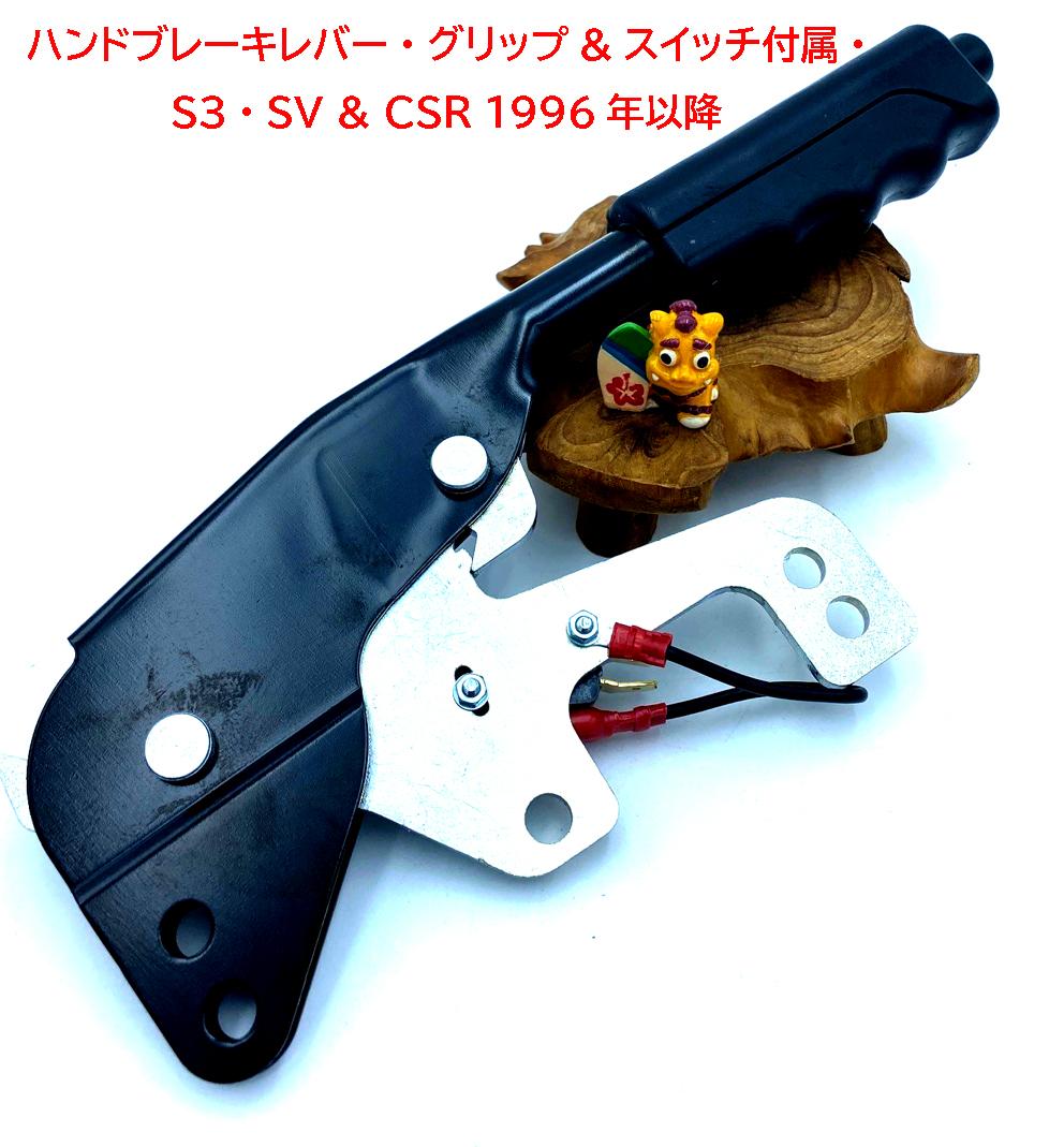 ハンドブレーキレバー・グリップ&スイッチ付属・S3・SV & CSR 1996年以降画像