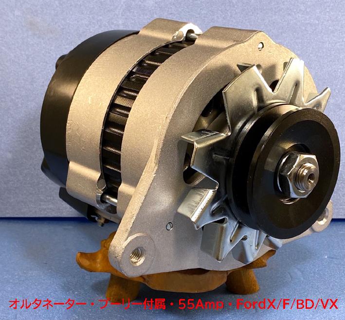 オルタネーター・プーリー付属・LUCAS 55Amp・FordX/F/BD/VX画像