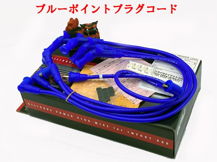ブルーポイント・FordX/Fケント(OHV)永井電子・プラグコード画像