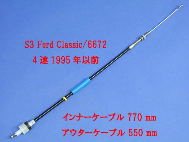 クラッチケーブル、右ハンドル、S3 Ford Classic、4速、1995年以前画像