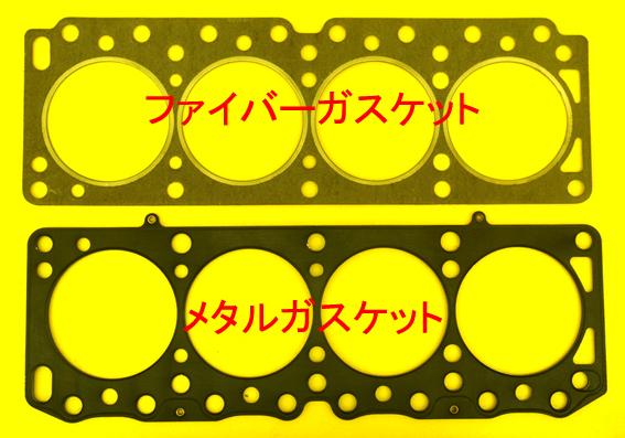ヘッドガスケット・FordX/F,LotusT/C,BDR系画像