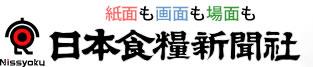 日本食糧新聞社 食の専門書販売