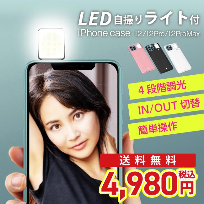 セルフィーライト付 iPhone12ケース画像