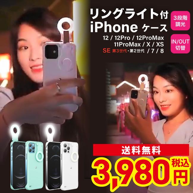 リングライト付 iPhoneケース画像