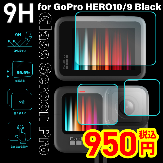 GoPro HERO10 Black GoPro HERO9 Black専用 液晶保護フィルム画像