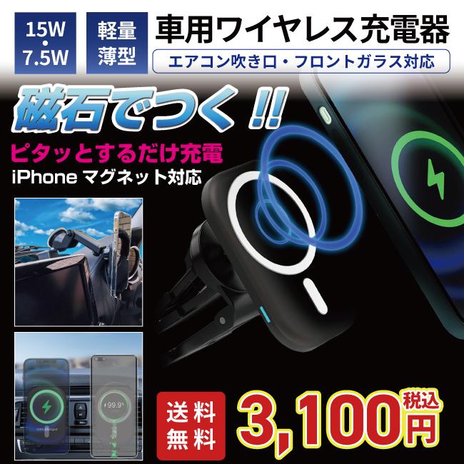車載ワイヤレスマグネット急速充電器Qi急速充電器画像