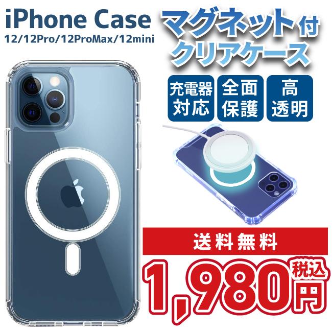 マグネット付 iPhone12ケース画像