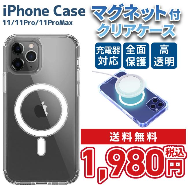 マグネット付 iPhone11ケース画像